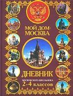 Мой дом - Москва. Дневник московского школьника 2-4 классов