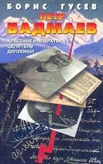 Бадмаев. Крестник императора