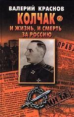 Колчак. И жизнь, и смерть за Россию. Книга 2