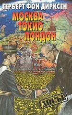 Москва, Токио, Лондон. Двадцать лет германской внешней политики