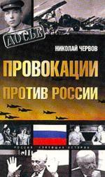 Провокации против России