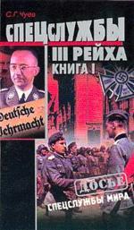 Спецслужбы Третьего Рейха. Книга 1