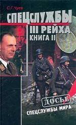 Спецслужбы Третьего Рейха. Книга 2