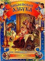 Библейская азбука