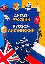 Англо-русский и русско-английский словарь школьника. 7000 слов