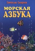 Морская азбука