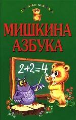 Мишкина азбука