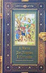 Винни-Пух и Все-Все-Все. Сказки дядюшки Римуса. Маугли