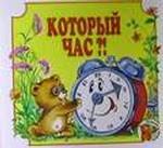 Который час?