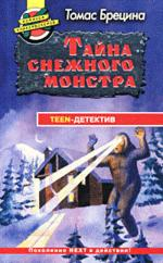 Тайна снежного монстра