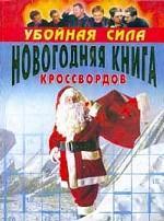 Большая книга кроссвордов 2