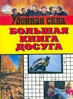 Крос Большая книга досуга