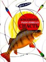 Домашняя рыболовная снасть