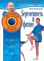 Беременность и фитнес. До и после родов