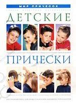 Детские прически