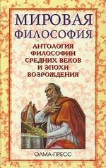 Мировая философия. Антология философии Средних веков и эпохи Возрождения