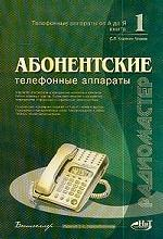 Абонентские телефонные аппараты