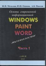 Основы современной информационной технологии Часть 1. WINDOWS, PAINT, WORD. Учебное пособие