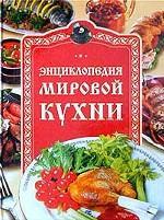 Энциклопедия мировой кухни