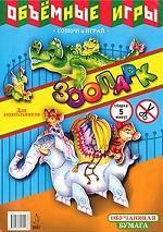 Зоопарк. Объемные игры для дошкольников