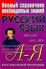 Русский язык. 5-9 классы