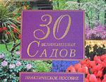 30 великолепных садов