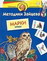 Методики Зайцева. Марки. Птицы. Для детей 5-6 лет