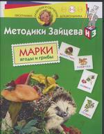 Книжки со стикерами. Методики Зайцева. Марки. Ягоды и грибы