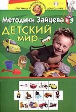Методики Зайцева. Детский мир. Для детей 4-5 лет