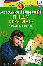 Методики Зайцева. Пишу красиво. Печатные буквы. Для детей 4-5 лет