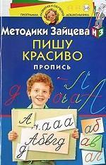 Методики Зайцева. Пишу красиво. Пропись. Для детей 5-6 лет