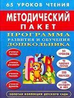 Программа развития и обучения дошкольников. 65 уроков чтения