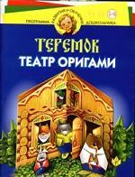 Теремок. Театр оригами