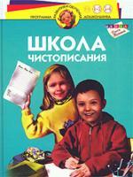 Школа чистописания. Для детей 4- 6 лет