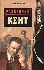 Разведчик Кент