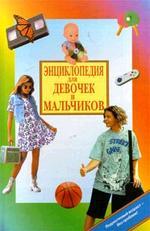 Энциклопедия для девочек и мальчиков