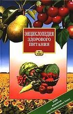 Энциклопедия здорового питания. Том 2