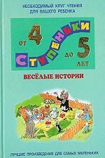 Веселые истории. Хрестоматия для детей 4-5 лет