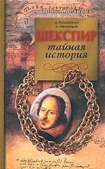 Шекспир. Тайная история