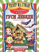 Гуси-лебеди. Книжка-игрушка для детей 2-4 лет. Без ножниц и клея