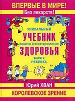 Уникальный учебник защиты и восстановления здоровья вашего ребенка. Королевское зрение