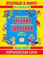 Уникальный учебник защиты и восстановления здоровья вашего ребенка. Королевская сила