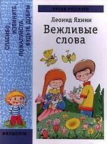 Уроки русского. Вежливые слова