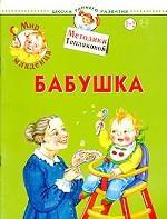 Бабушка. Для детей 1-2 лет