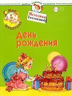 Мир младенца. День рождения. Для детей 1-2 лет
