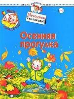 Мир младенца. Осенняя прогулка. Для детей 2-3 лет