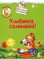 Улыбайся солнышко! Для детей 1-2 лет