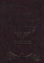 Энциклопедический словарь `Брокгауз`. Искусство России