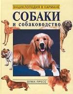 Собаки и собаководство
