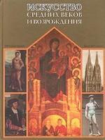 Искусство Средних веков и Возрождения